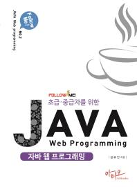 자바 웹 프로그래밍(초급 중급자를 위한)(Follow me 2)