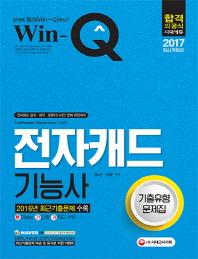 전자캐드기능사 기출유형문제집(2017)(Win-Q(윙크))(개정판 7판)