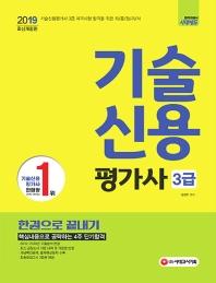 기술신용평가사 3급 한권으로 끝내기(2019)(개정판)
