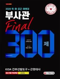 부사관 KIDA 간부선발도구+근현대사 Final 300제(2020)