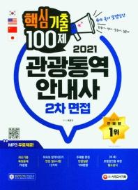 관광통역안내사 2차 면접 핵심기출 100제(2021)(7판)