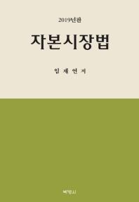 자본시장법(2019)(개정판)(양장본 HardCover)