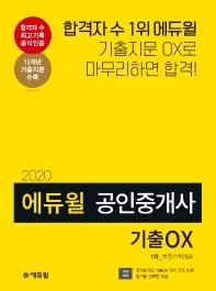부동산학개론 기출OX(공인중개사 1차)(2020)(에듀윌)