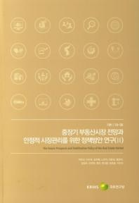 중장기 부동산시장 전망과 안정적 시장관리를 위한 정책방안 연구. 2