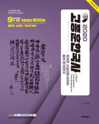 고종훈 한국사 최근 4개년 9급 계열 기출엄선 600제(2020)