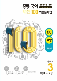 중학 국어 중3-1 중간+기말 기출문제집(통합본)(창비 이도영)(2020)(내신 100)