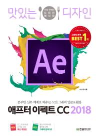 애프터 이펙트 CC(2018)(맛있는 디자인)(가장 완벽한 디자인 레시피)
