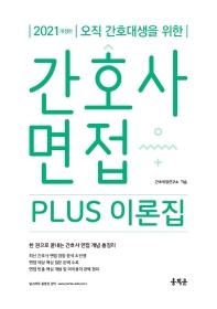 간호사 면접 PLUS 이론집(2021)(개정판)