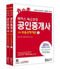 부동산학개론 세트(공인중개사 기본서 1차)(2014)(해커스 패스닷컴)(전면개정판)(전2권)