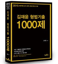 김재윤 형법기출 1000제(2015)