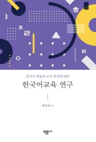 한국어교육 연구(중국인 학습자 모어 특성에 따른)