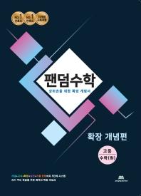 고등 수학(하) 확장개념편(2021)(팬덤수학)