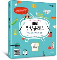 EBS 쿠킹클래스: 영양 가득! 한 끼 식사 편(니콜 선생님과 함께하는)(CD1장포함)