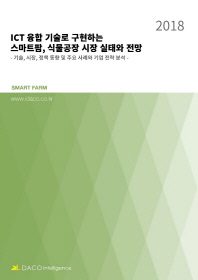 ICT 융합기술로 구현하는 스마트팜, 식물공장 시장 실태와 전망(2018)