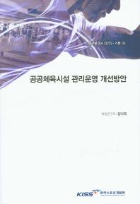 공공체육시설 관리운영 개선방안(연구보고서 2015-기본2)
