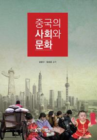 중국의사회와문화(워크북 포함)