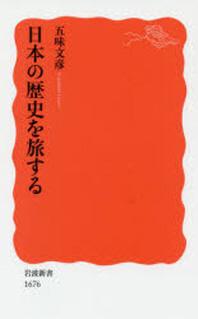 日本の歷史を旅する