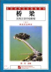 교량(상)(실용한어중급교정)(중문) 橋梁(上)(實用漢語中級敎程)