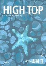 화학2(하이탑 HIGH TOP)(전3권)