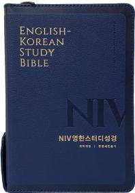 NIV영한스터디성경(개역개정)(중합본)(PU)(라이트네이비)(지퍼)(색인)