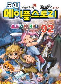 메이플 스토리 오프라인 RPG. 92(코믹)