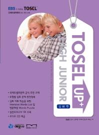 TOSEL Up High Junior: 심화편(CD2장포함)