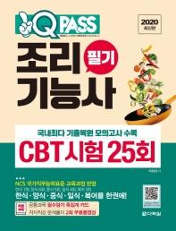 조리기능사 필기 CBT 시험 25회(2020)(원큐패스)