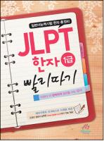 JLPT 한자 1급 빨리따기