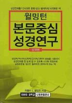 윌밍턴 본문중심 성경연구:신약편