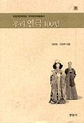 우리 연극 100년(방일영 문화재단 한국문화 예술총서 7) (2000년 초판)