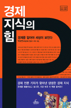 경제 지식의 힘(나의 경쟁력 파워 시리즈 1)