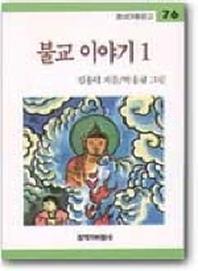 불교 이야기. 1(창비아동문고 76)
