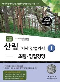 2022 산림 기사 산업기사. 1: 조림·임업경영(개정판 5판)