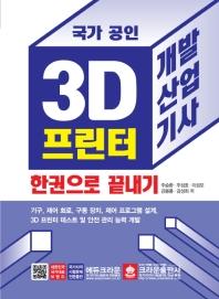3D 프린터 개발산업기사 한권으로 끝내기(국가 공인)