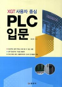 PLC입문(XGT 사용자 중심)