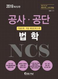 NCS 공사 공단: 법학(2019)