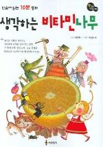 생각하는 비타민나무 초판1쇄