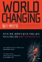 월드체인징: 세상을 바꾸는 월드체인저들의 미래 코드
