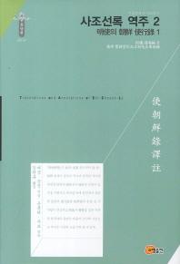 사조선록 역주. 2(한중관계사 사료총서 동양편 208)(양장본 HardCover)