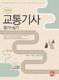 교통기사 필기+실기(2019)