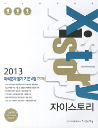 미적분과 통계기본 A형 737제(2013)(자이스토리)