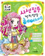 소녀시대: 시선 집중 깜찍 발랄 헤어스타일(소녀센스백과 6)