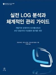 실전 LOG 분석과 체계적인 관리 가이드(에이콘 해킹 보안 시리즈 52)