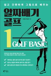 알짜배기 골프. 1(쉽고 간편하게 그림으로 배우는)
