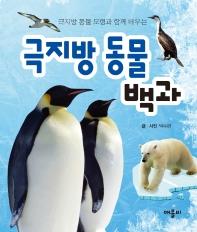 극지방 동물 백과(극지방 동물 모형과 함께 배우는)(양장본 HardCover)