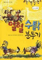 열혈 수탉 분투기 (2008 우수 교양 도서/국내소설)