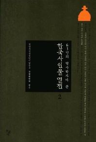 한국사 인물 열전 2(63인의 역사학자 쓴)