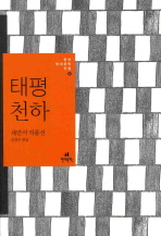 태평천하(한국현대문학전집 6)