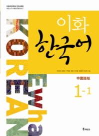 이화 한국어 1-1: 중국어판(번체)(CD1장포함)