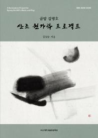 산조 원가락 프로젝트(금암 김병호)